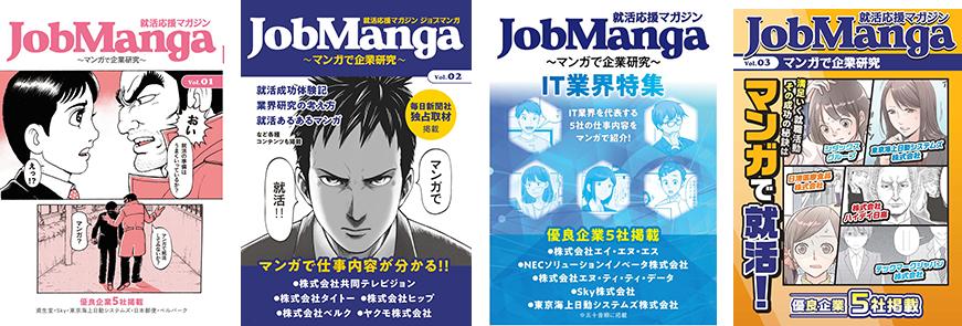 JobManga冊子