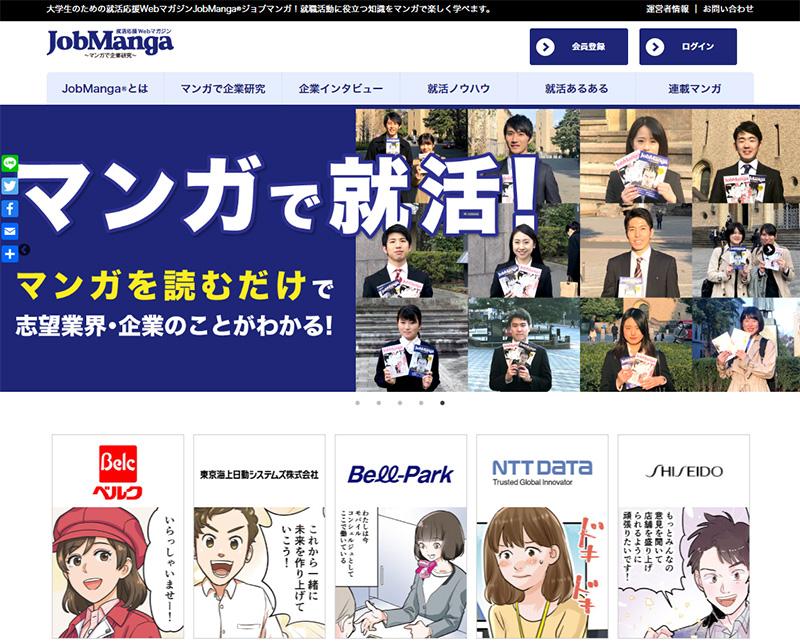Webメディア 就活応援Webマガジン『JobManga(R)』