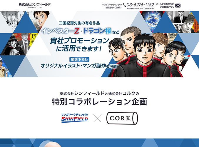 コルク×シンフィールド 三田紀房先生描き下ろし制作サービス開始