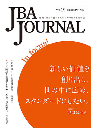 JBA JOURNALVol.19